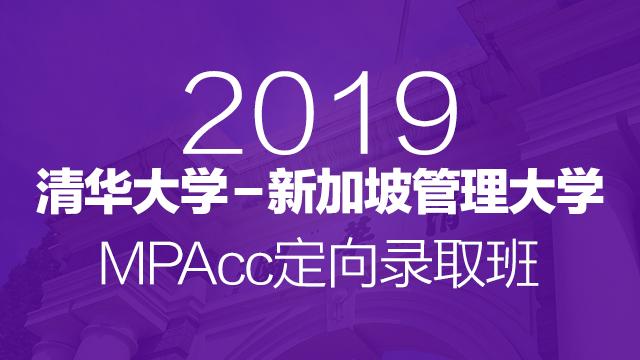 清华大学-新加坡管理大学MPAcc定向录取班