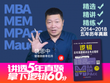 都学网2019管理类联考MBA MPA MPAcc MEM逻辑饶思中直播网课课程