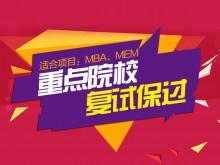 MBA/MEM重点院校复试保过