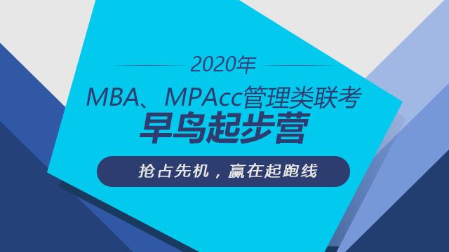 2020MBA、MPAcc管理类联考早鸟起步营