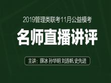 2019年管理类联考11月公益模考出题人命题思路直播讲评