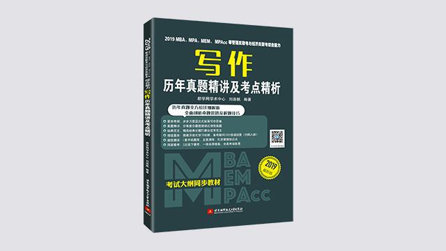 MBAMPAcc等管理类联考与经济类联考写作历年真题精讲考点精析