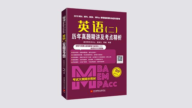 MBAMPAcc等管理类联考与经济类联考英语历年真题精讲考点精析