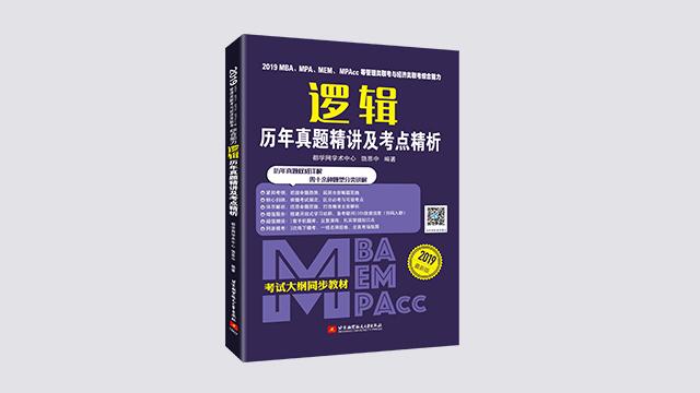 MBAMPAcc等管理类联考与经济类联考逻辑历年真题精讲考点精析
