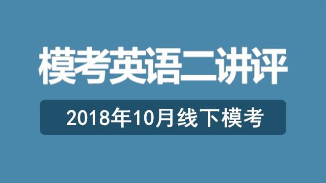 2019年管理类联考英语(二)10月模考讲评