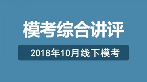 2019年管理类联考综合能力10月模考讲评