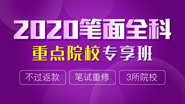 2020MBA、MEM笔试面试全科:VIP圆梦班(早鸟7.5折特惠)