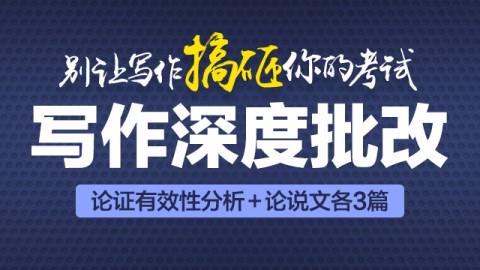 MBA、MPAcc联考中文写作一对一名师批改,提分首选(共6篇)