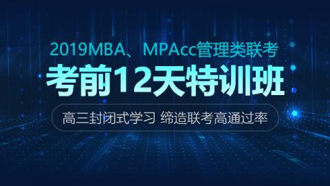 2019MBA、MPAcc管理类联考—考前12天特训班