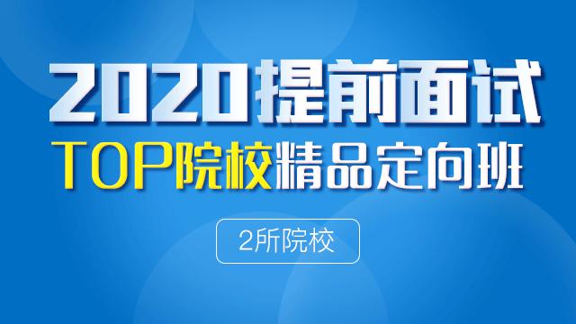 2020MBA、MEM提前面试:TOP精品定向班