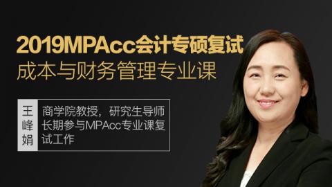 2019MPAcc专硕复试直播课:成本与财务管理专业课程