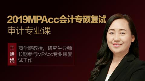 2019MPAcc专硕复试直播课:审计专业课程