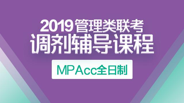 全日制MPAcc会计专硕调剂服务,助力锁定稀缺入学名额