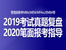 2019联考真题复盘&2020笔面备考指导