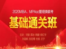 2020MBA、MPAcc管理类联考基础通关班