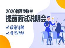 2020管理类联考提前面试政策解读及备考指导