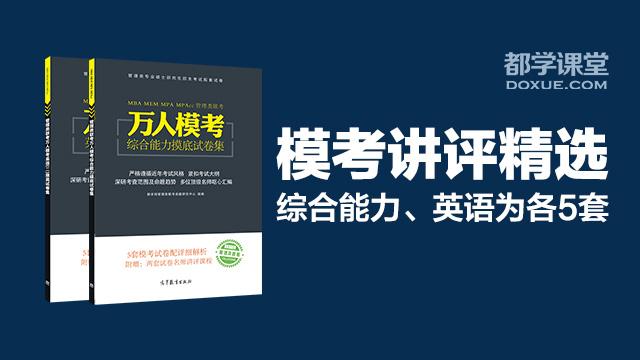 2016~2017模考讲评精选
