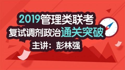 2019管理类联考复试调剂政治通关突破