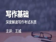 管理类联考写作基础课程