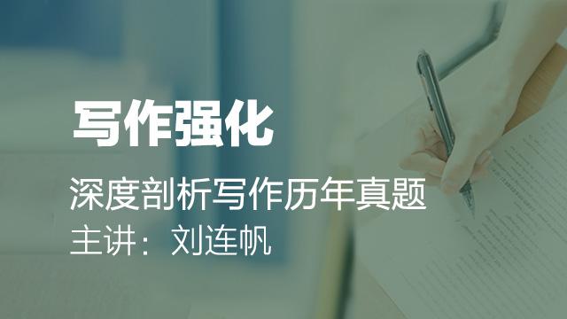 管理类联考写作强化课程
