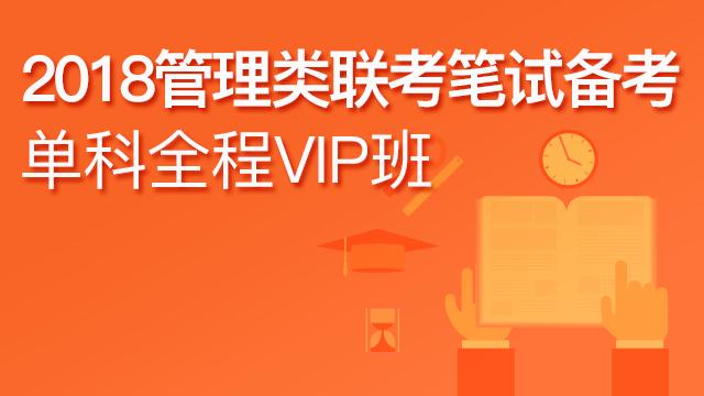 2020管理类联考单科全程VIP班