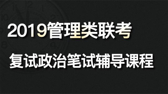 2019管理类联考复试政治指导课程