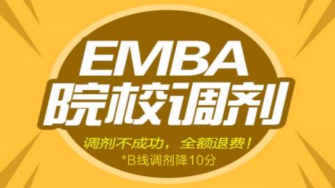 EMBA院校调剂