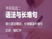考研英语二语法与长难句