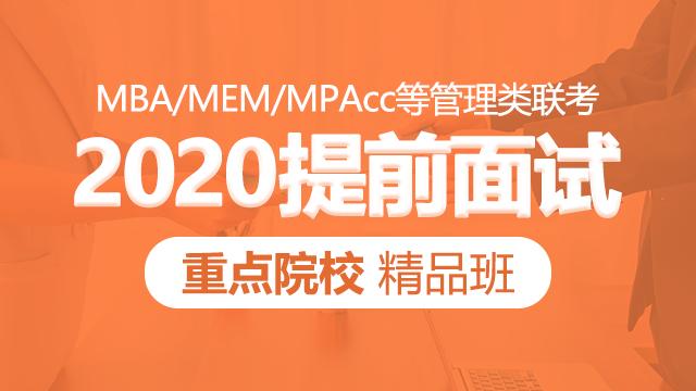 2020MBA/MEM等提前面试:重点院校精品班