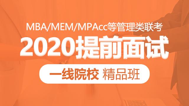 2020MBA/MEM等提前面试:一线院校精品班