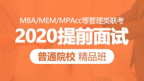 2020MBA/MEM等提前面试:普通院校精品班