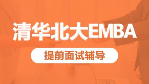 2020提前面试:清华北大EMBA专享班