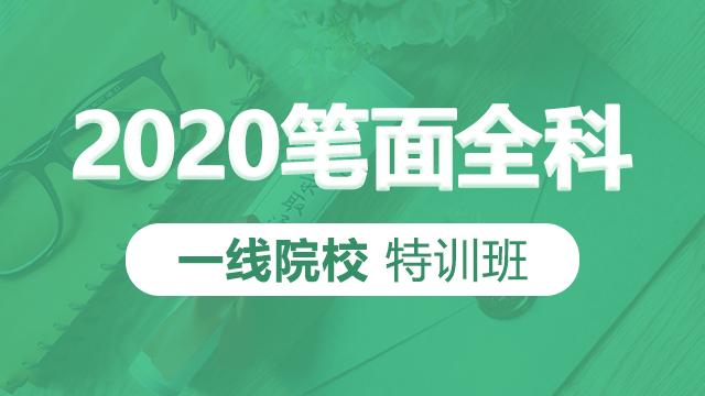 2020MBA、MEM笔试面试全科:一线院校特训班