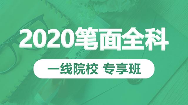 2020MBA、MEM笔试面试全科:一线院校专享班