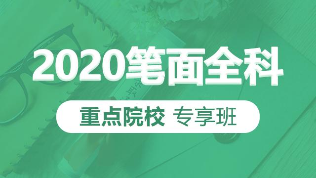 2020MBA、MEM笔试面试全科:重点名校专享班