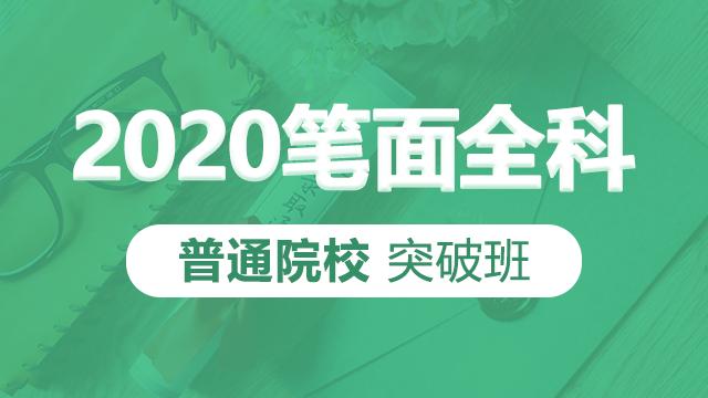 2020MBA、MEM笔试面试全科:普通院校突破班