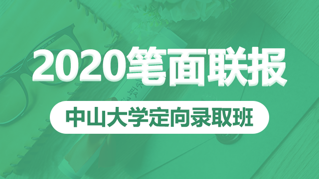 2020MBA/MEM/MPA/MTA等笔试面试全科:中山大学定向录取班