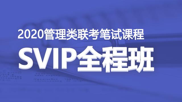 2020管理类联考:SVIP笔试全程班