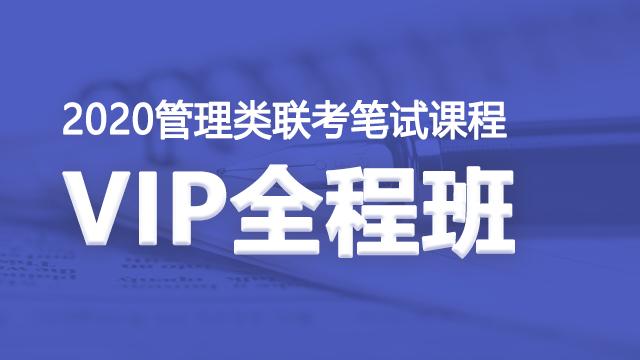 2020管理类联考:VIP笔试全程班