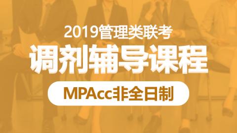 非全日制MPAcc会计专硕调剂服务,助力锁定稀缺入学名额