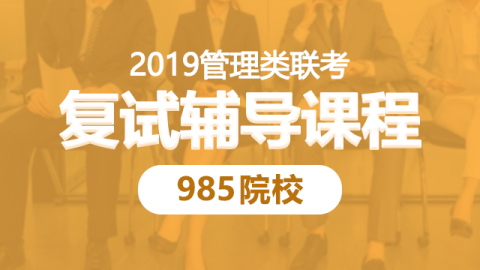 2019管理类联考复试辅导课程(985院校)