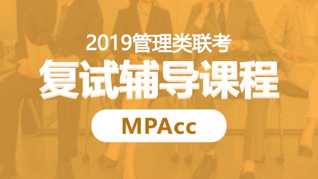 MPAcc考试复试辅导课程:冲击复试录取分数线