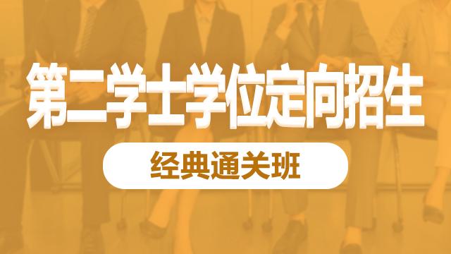 北京大学第二学士学位定向招生辅导课程(经典通关)