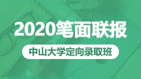 2020中山大学定向录取班