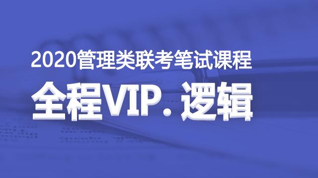 单科全程VIP班:逻辑专项突破