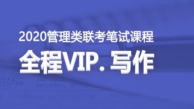 单科全程VIP:写作专项突破