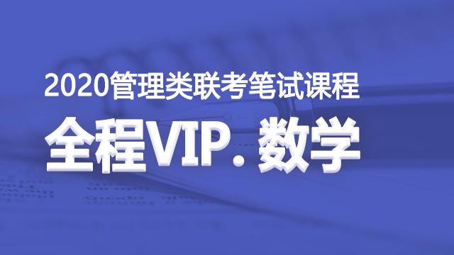 单科全程VIP:数学专项突破