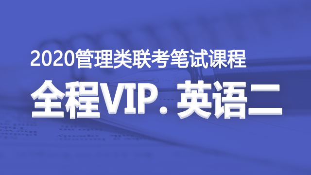单科全程VIP:英语二专项突破