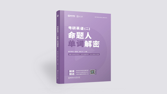 【预售正版】2020管理类联考考研英语二命题人单词解密