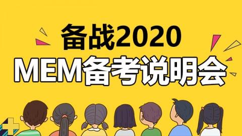 2020MEM(工程管理硕士)备考说明会